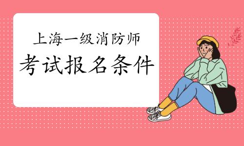 报考2021年上海一级消防工程师考试需要满足什么条件?