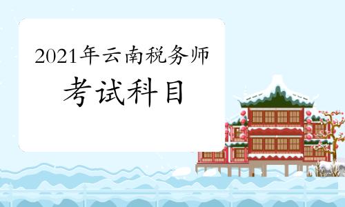 2021年云南税务师考试科目预测