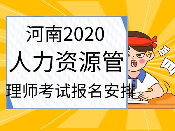 河南2020年人力资源管理师考试报名各级安排汇总