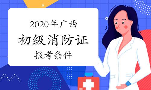 2020年广西报考初级消防证条件