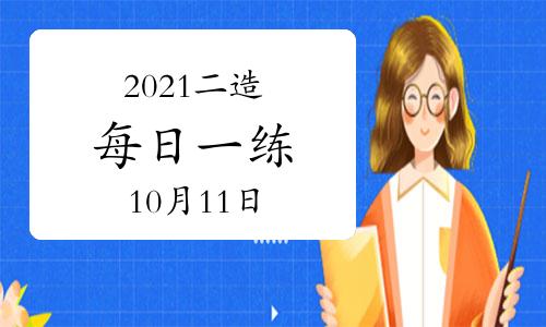 环球网校2021年二级造价工程师每日一练及答案免费下载(10月11日)