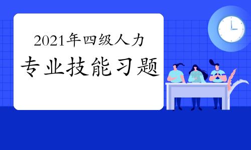 2021年四级人力资源师专业技能练习题三(5)