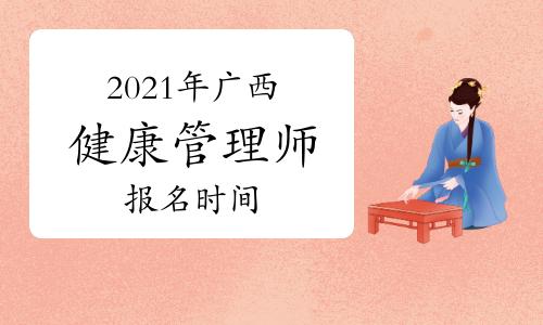 2021年广西健康管理师报名时间