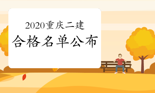 2020年重庆二级建造师成绩复核结果及考试合格名单公布!