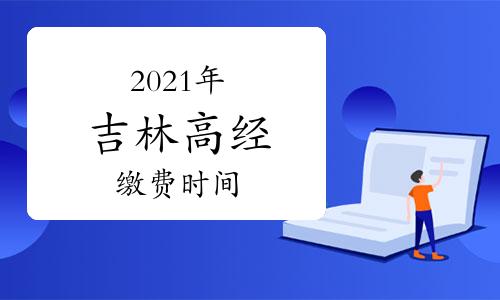 2021年吉林高级经济考试缴费时间为4月16日至4月23日