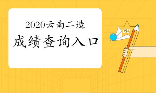 2020年云南二級造價工程師成績查詢入口