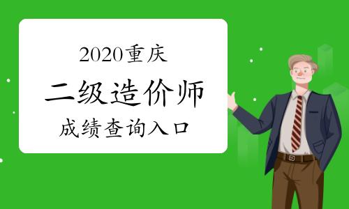 2020年度重慶二級造價工程師成績查詢入口開通!