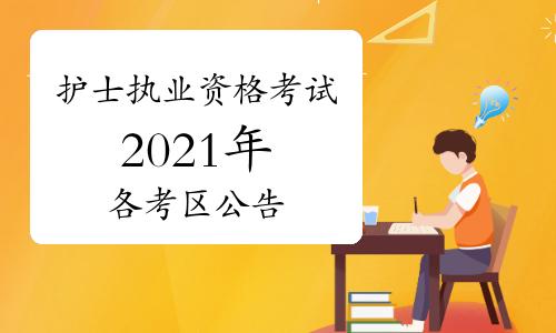 中国卫生人才网:2021年护士执业资格考试各考区公告、通知汇总