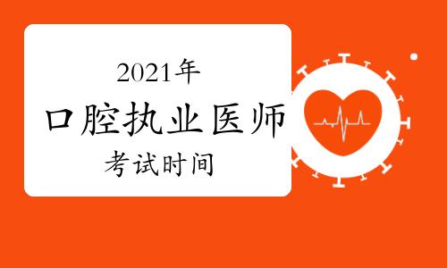 2021年口腔执业医师考试时间是什么时候?