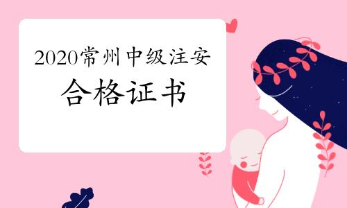 2020年江苏常州中级注册安全工程师合格证书领取通知