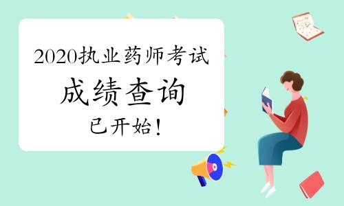 中国人事考试网2020年执业药师考试成绩查询已开始!