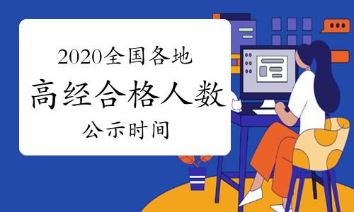 2020年全国各地高级经济师合格人数及公示时间汇总(12月2日更新:大连)