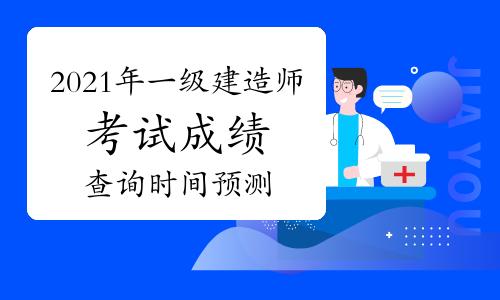 中国人事考试网2021年一级建造师考试成绩查询时间