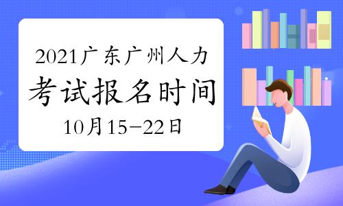 2021年广东广州四级人力资源管理师报名时间:10月15日开始(第二期)