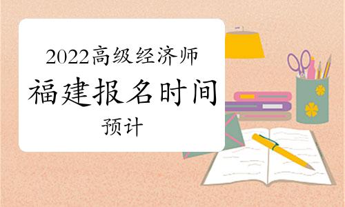 2022年福建高级经济师考试报名时间预计