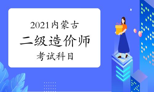 2021內蒙古二級造價師考幾門?