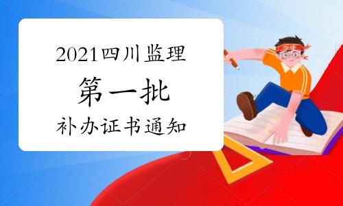 2021年四川监理工程师第1批补办证书通知