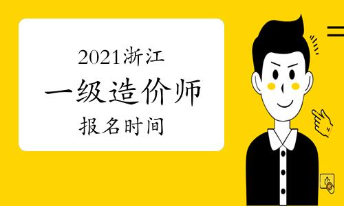 2021浙江一级造价师什么时候报名?
