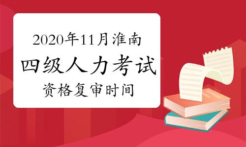 2020年11月安徽淮南四級人力資源管理師考試資格復審審:11月5日-6日