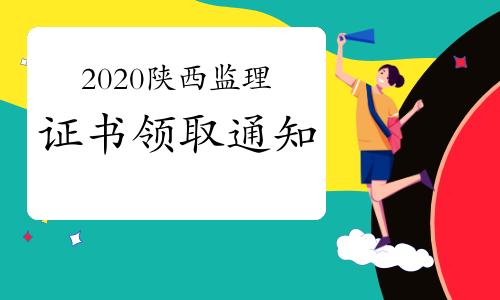 2020年陕西监理工程师合格证书领取通知