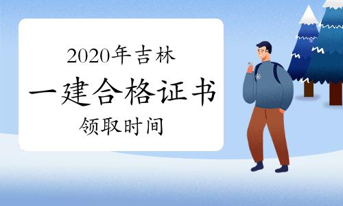 2020年吉林一建合格证书领取时间会推迟吗?