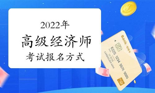 2022年高级经济师考试报名方式是网上报名吗?