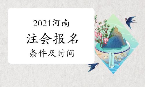 2021年河南注冊會計師報名條件及時間