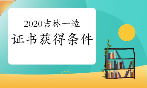2020年吉林一级造价师合格证书获得条件