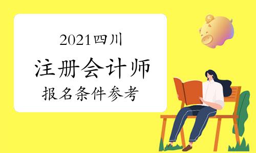 2021年四川注冊會計師報名條件參考