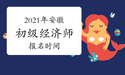 2021年安徽初級經濟師報名時間預計在7-9月