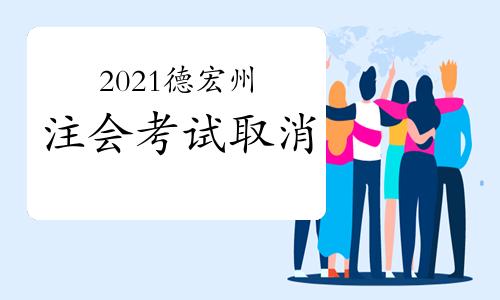 官方确认!2021年云南省德宏考区注册会计师考试取消!