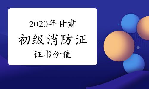 初級消防員:2020年甘肅考消防證有什么用