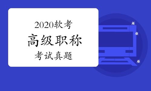 2020年软考高级职称《信息系统项目管理师》真题及答案解析【案例分析题】
