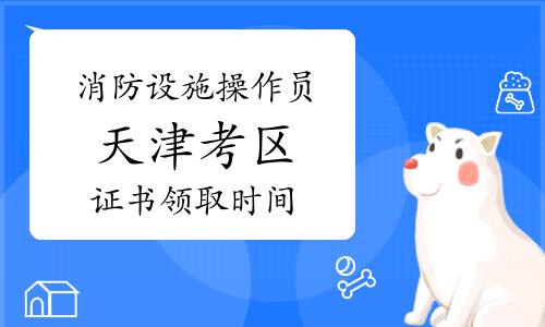 天津20190922批次初级消防设施操作员证书领取时间11月2日开始