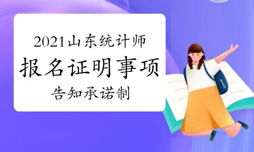 2021山东统计师报名证明事项告知承诺制介绍