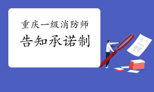 2021重庆一级消防工程师考试资格审核全面启用告知承诺制
