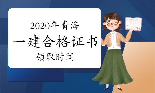 2020年青海一建合格证书领取时间预计在3至4月