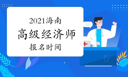 海南2021年高级经济师考试报考时间计划