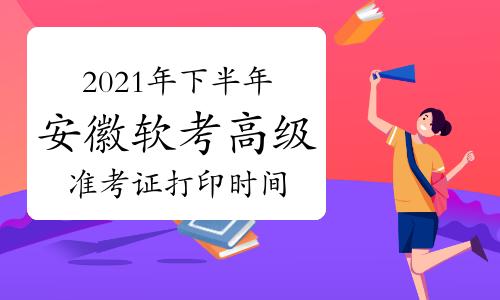 2021年下半年安徽省软考高级考试准考证打印时间:11月2日开始