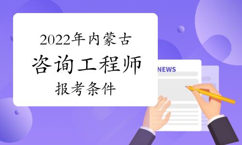 内蒙古2022年需要满足什么条件才能报考咨询师考试?