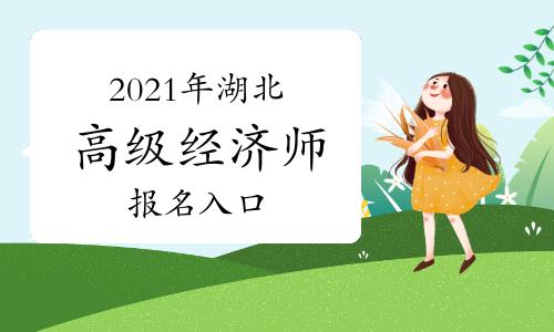 2021年湖北高级经济师报名入口为中国人事考试网