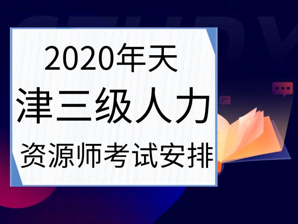2020年天津三级人力资源管理师考试时间及准考证领取的通知