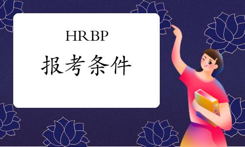 2021年云南HRBP报名条件(第四批)