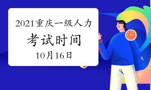 2021年10月重庆一级人力资源管理师考试时间:10月16日