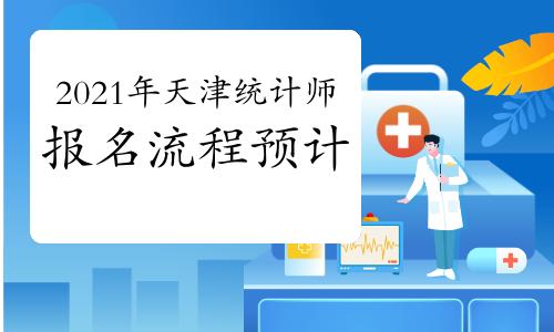 2021年天津统计师报名流程预计