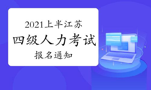 2021上半年江苏四级人力资源管理师考试报名通知