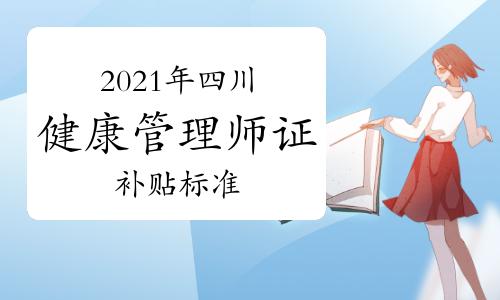 2021年四川健康管理师证补贴标准