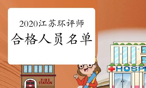 2020年江苏环境影响评价工程师考试成绩合格人员名单