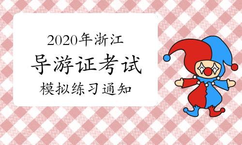 2020年浙江導游證考試模擬練習通知