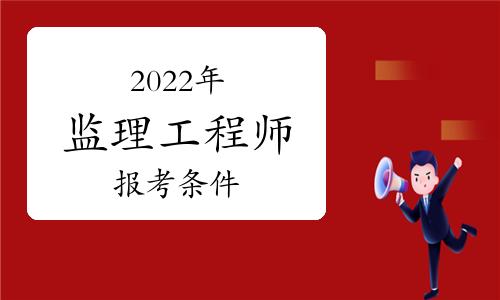 2022年監理工程師的條件是什么?